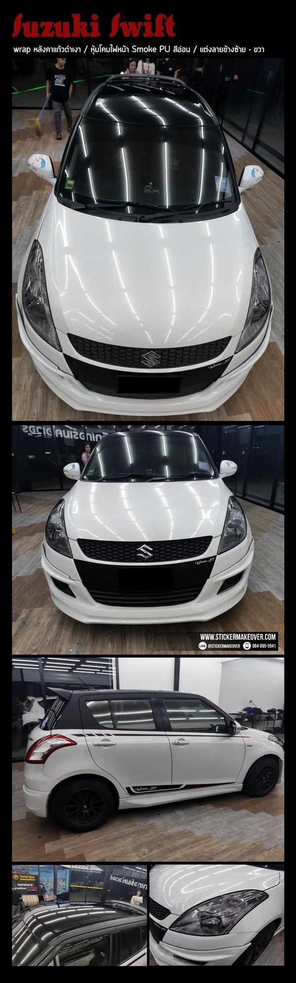 แต่งลายรถสติกเกอร์ หลังคาแก้ว หลังคาดำ Suzuki swift ซูซูกิสวิฟ   สวิฟแต่งสวย สติกเกอร์หลังคา Suzuki swift ซูซูกิสวิฟ   หุ้มหูกระจก Suzuki swift ซูซูกิสวิฟ หุ้มหูกระจกธงอังกฤษ Suzuki swift ซูซูกิสวิฟ  ลายหุ้มหูกระจก Suzuki swift ซูซูกิสวิฟ แต่งลายรถนนทบุรี สติกเกอร์ติดรถลายการ์ตูน  หลังคาธงอังกฤษ หูกระจกธงอังกฤษ หุ้มสติกเกอร์เปลี่ยนสีรถ หุ้มหูกระจก Suzuki swift ซูซูกิสวิฟ แต่งลายรถนนทบุรี  ร้านสติกเกอร์แถวนนทบุรี