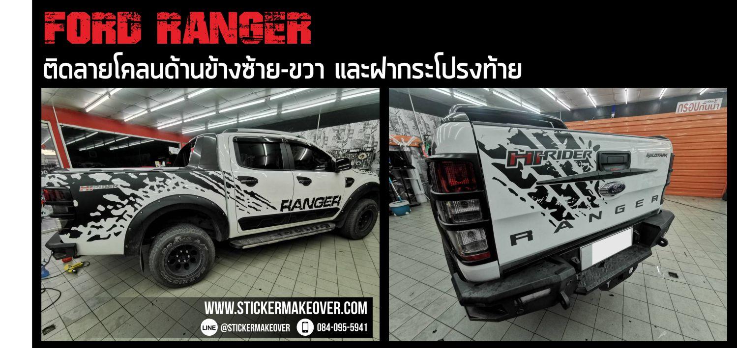 แต่งลายรถford ranger ลายรถrapter สติกเกอร์ลายรถford ranger rapter สติกเกอร์ลายโคลนสาด สติกเกอร์rangerแต่งสวย ลายรถกระบะเท่ๆ ลายรถกระบะแต่งสวย