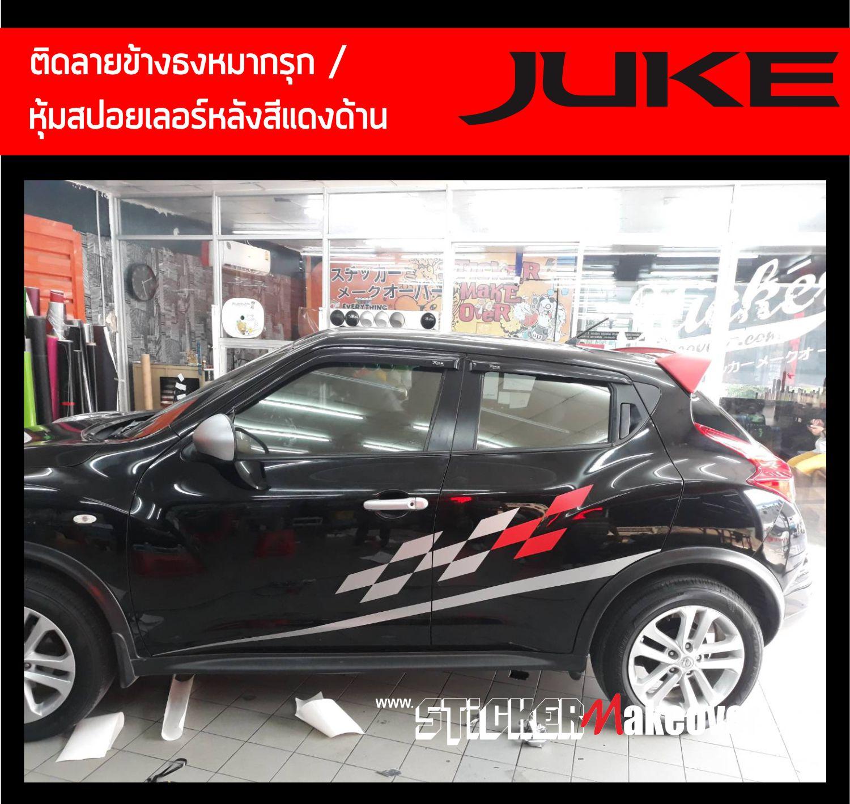 nissan juke แต่งลายนิสสัน juke ติดสติกเกอร์ nissan juke  sticker nissan juke  ลายnismo nissan juke สติกเกอร์ติดข้างรถ JUKE หูกระจกแดง nissan juke nissan juke แต่งสวย ลาย nissan juke joice edition   แต่งลายรถนนทบุรี สติกเกอร์ติดรถลายการ์ตูน  หลังคาธงอังกฤษ หูกระจกธงอังกฤษ หุ้มสติกเกอร์เปลี่ยนสีรถ nissan juke ลายรถเส้นคาดฝากระโปรง