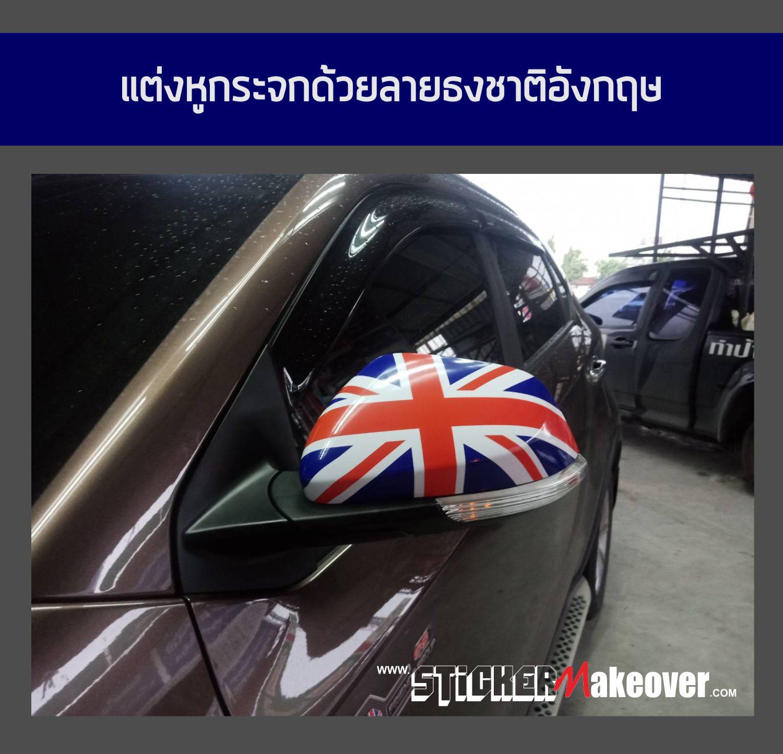 sticker new swift ติดสติกเกอร์สไตล์มินิ สติกเกอร์หลังคาธงอังกฤษ สติกเกอร์ MG3 swift rx แต่งลาย swift ลายสติกเกอร์สวิฟ ติดสติกเกอร์ครึ่งคันดำ ลายธงอังกฤษสวิฟ ลายหมากรุกสวิฟ เเต่งสติกเกอร์MG3 ลายมินิ สติกเกอร์nissan march ลายเส้นคาดสวิฟ สวิฟแต่งสวย สติกเกอร์ฝากระโปรงมินิคูเปอร์ แต่งลายมินิ แต่งลายสวิฟสวย สวิฟแต่งสวย