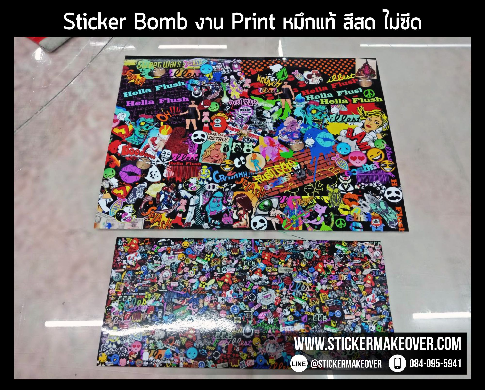 สติกเกอร์บอมบ์ ลายฟลัช sticker bomb sticker flush style สติ๊กเกอร์ลายการ์ตูน สติ๊กเกอร์บอมบ์