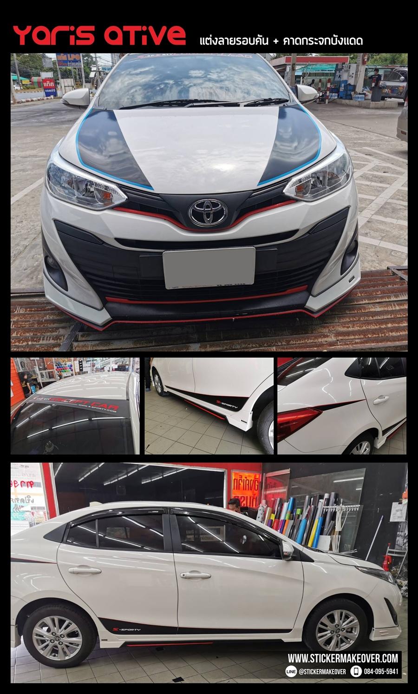 แต่งลายรถสติกเกอร์ Toyota vios วิออส ยาริสเอทีฟ yaris ativ  Toyota vios วิออส ยาริสเอทีฟ yaris ativ แต่งสวย สติกเกอร์หลังคา Toyota vios วิออส ยาริสเอทีฟ yaris ativ หุ้มหกระจก Toyota vios วิออส ยาริสเอทีฟ yaris ativ