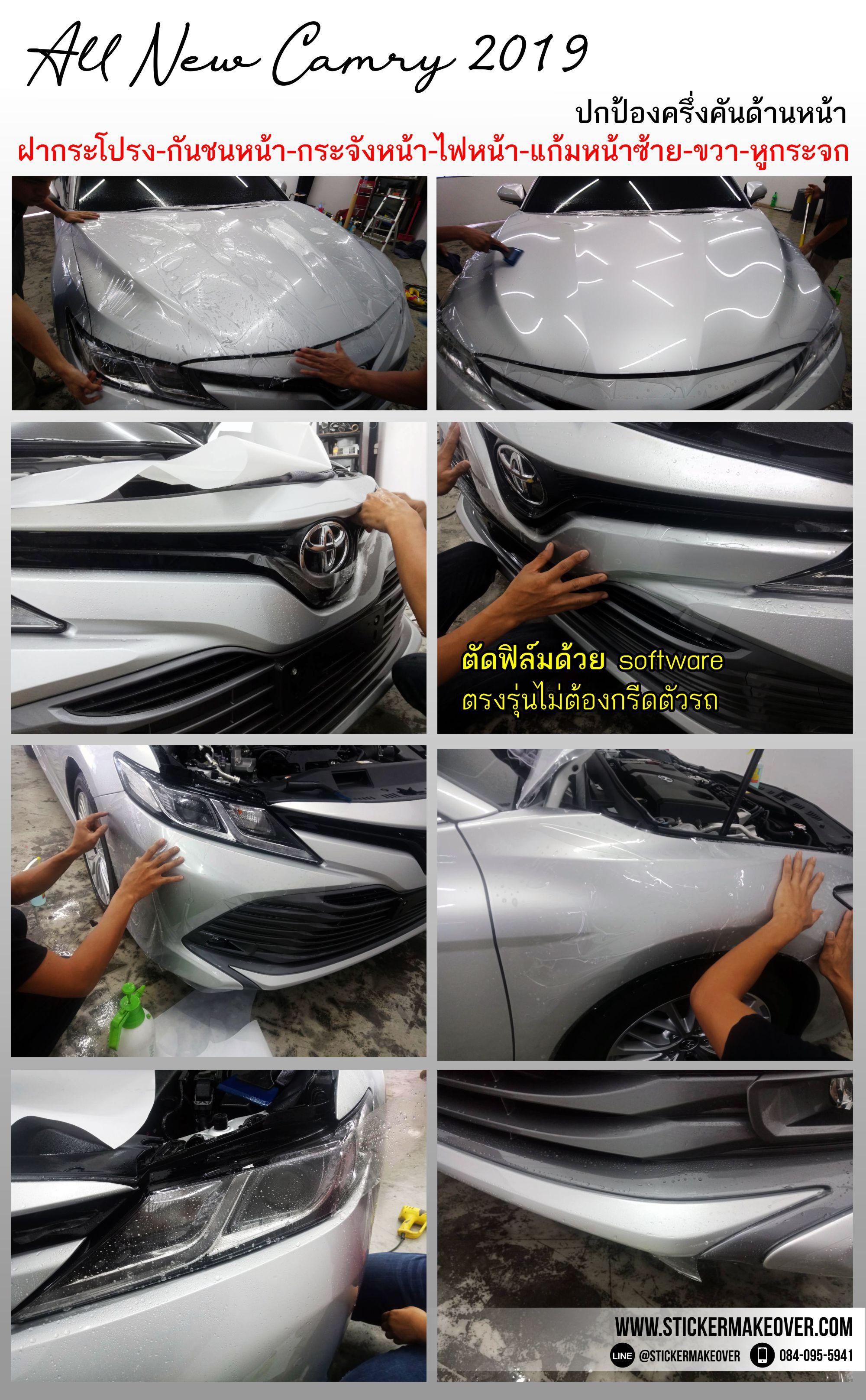 ฟิล์มใสกันรอยรถยนต์ ฟิล์มใสกันสะเก็ดหิน ฟิล์มปกป้องสีรถ paint protection film ppf all new toyota camry 2019