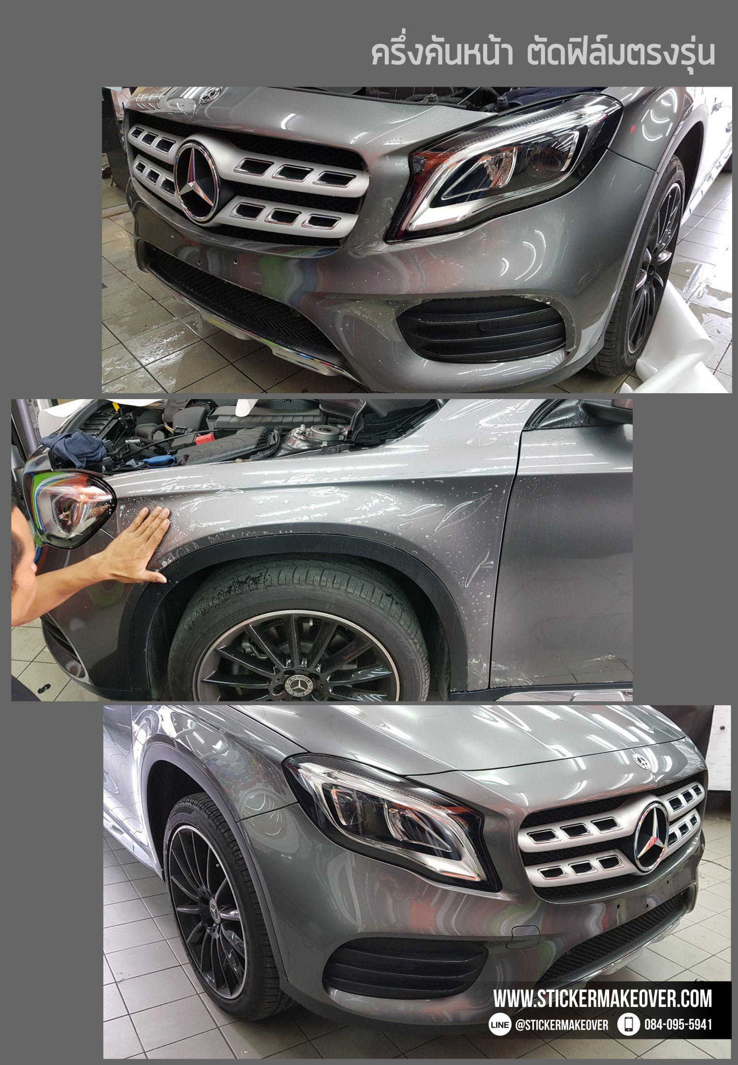 ฟิล์มใสกันรอยรถยนต์ ฟิล์มใสกันสะเก็ดหิน ฟิล์มปกป้องสีรถ paint protection film ppf benz gla200