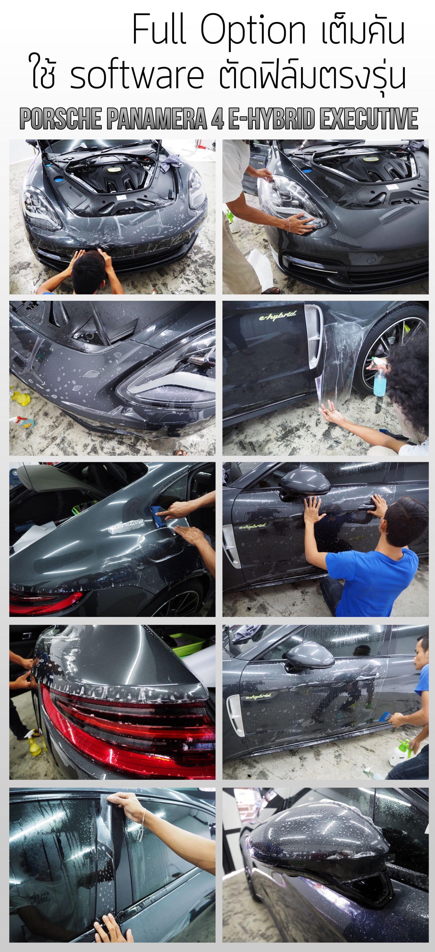 ฟิล์มใสกันรอยรถยนต์ ฟิล์มใสกันสะเก็ดหิน ฟิล์มปกป้องสีรถ paint protection film ppf porsche panamera 4 e-hybrid executive