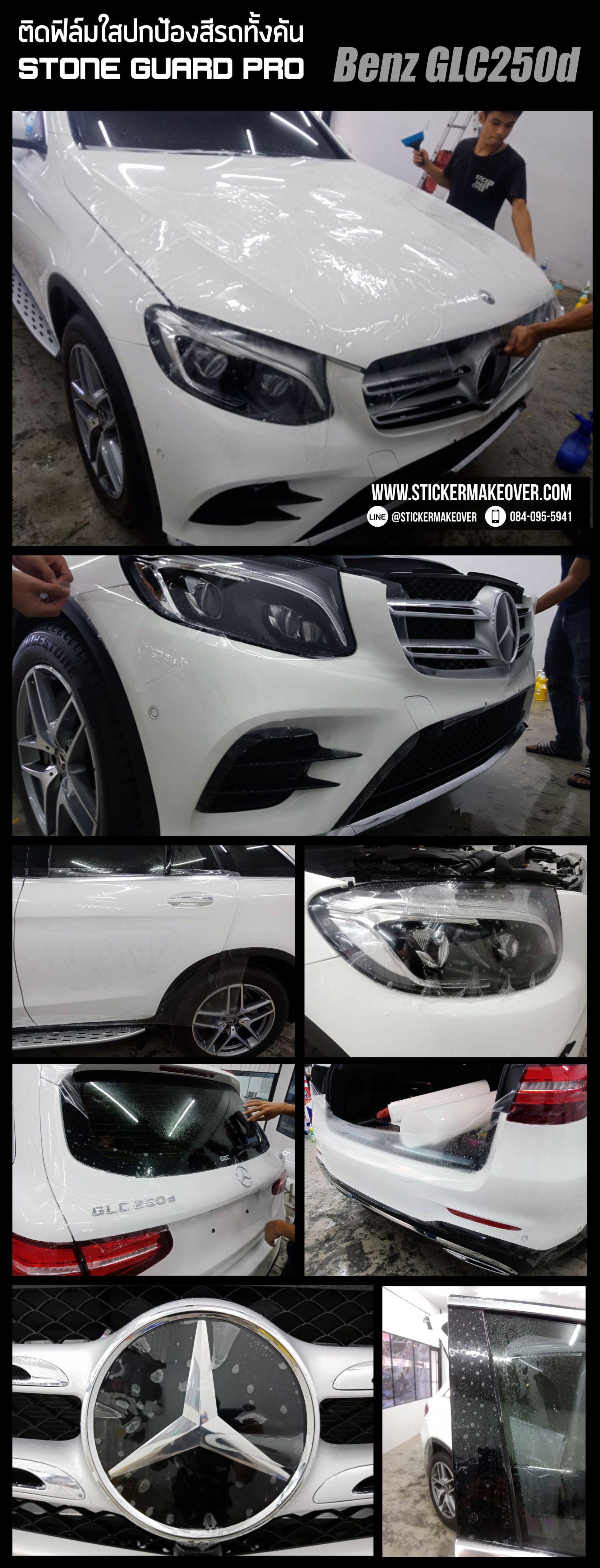 ฟิล์มใสกันรอยรถยนต์ ฟิล์มใสกันสะเก็ดหิน ฟิล์มปกป้องสีรถ paint protection film ppf benz glc250d