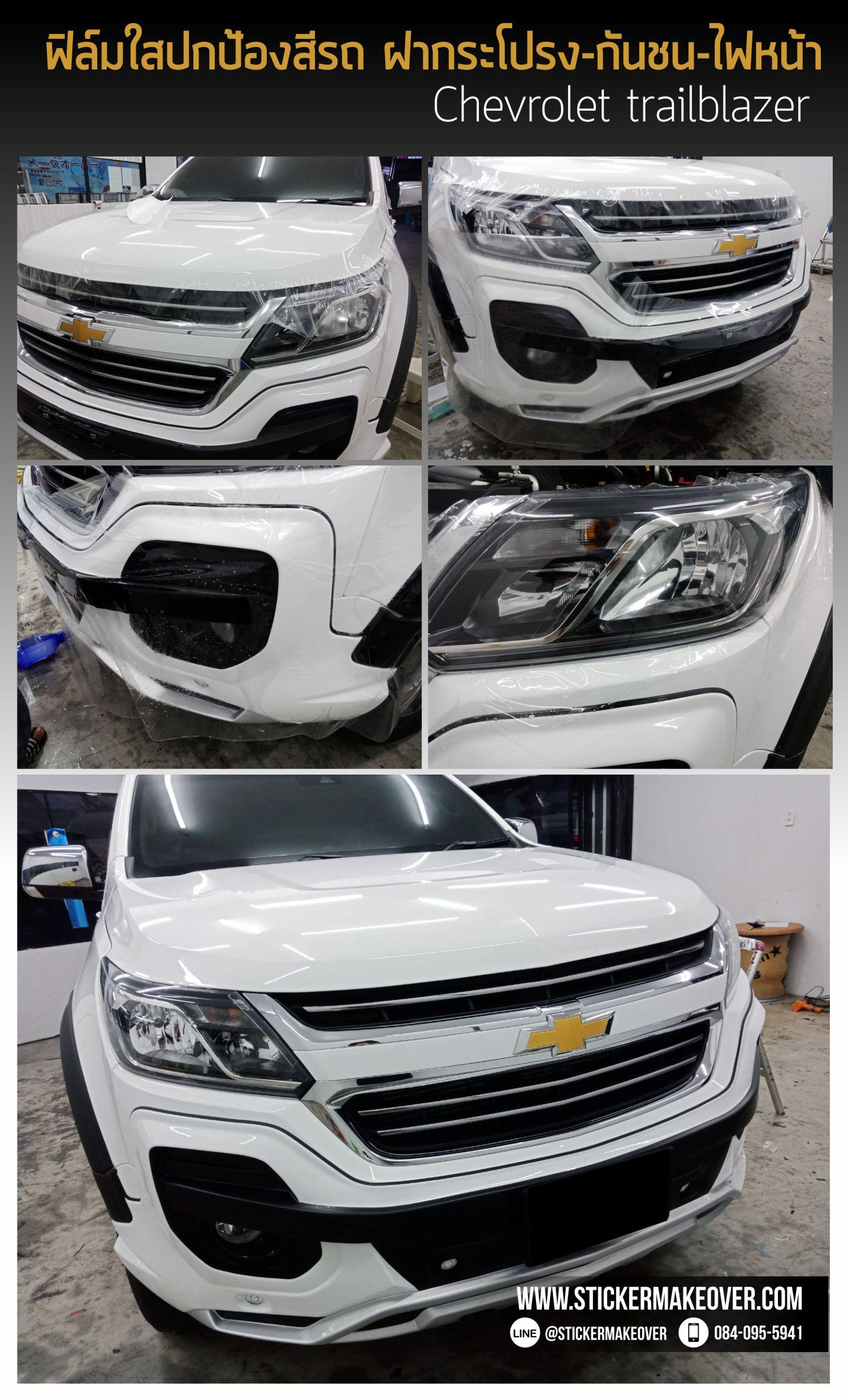 ฟิล์มใสกันรอยรถยนต์ ฟิล์มใสกันสะเก็ดหิน ฟิล์มปกป้องสีรถ paint protection film ppf chevrolet trailblazer