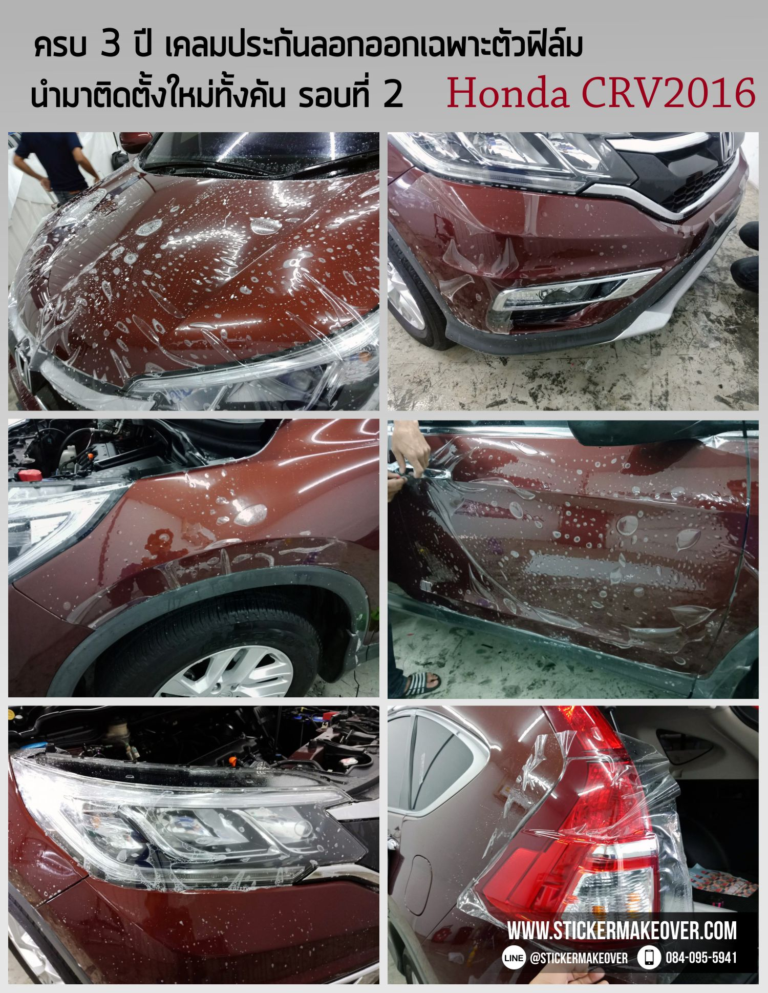 ฟิล์มใสกันรอยรถยนต์ ฟิล์มใสกันสะเก็ดหิน ฟิล์มปกป้องสีรถ paint protection film ppf honada crv
