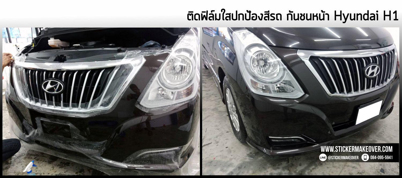 ฟิล์มใสกันรอยรถยนต์ ฟิล์มใสกันสะเก็ดหิน ฟิล์มปกป้องสีรถ paint protection film ppf hyundai h1