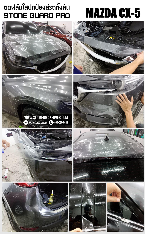 ฟิล์มใสกันรอยรถยนต์ ฟิล์มใสกันสะเก็ดหิน ฟิล์มปกป้องสีรถ paint protection film ppf all new mazda cx5