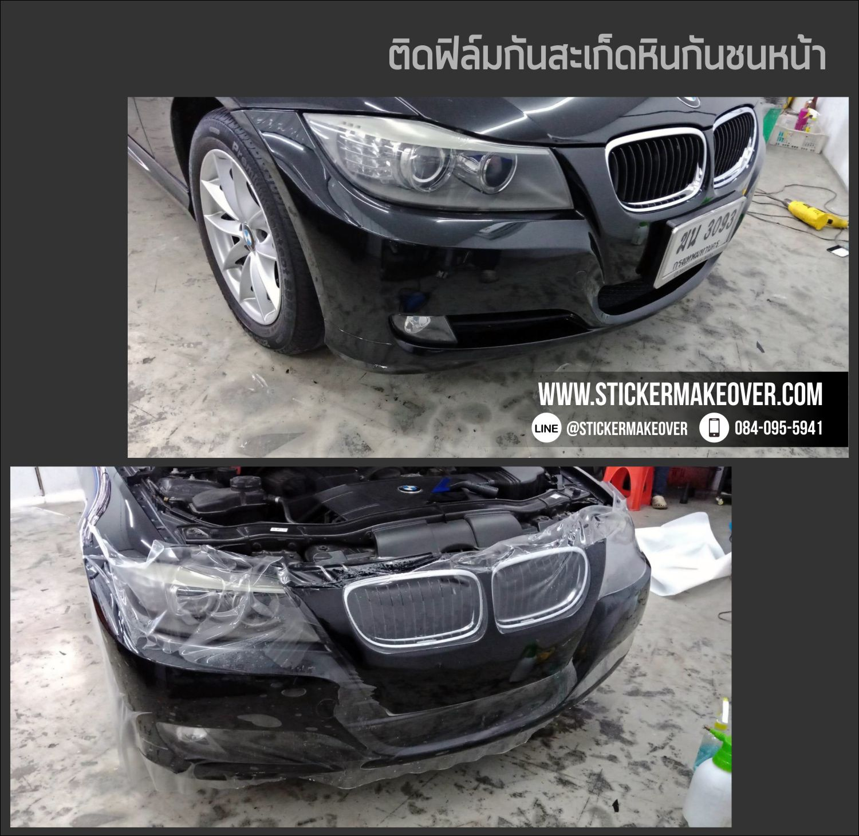 ฟิล์มใสกันรอยรถยนต์ ฟิล์มใสกันสะเก็ดหิน ฟิล์มปกป้องสีรถ paint protection film ppf bmw