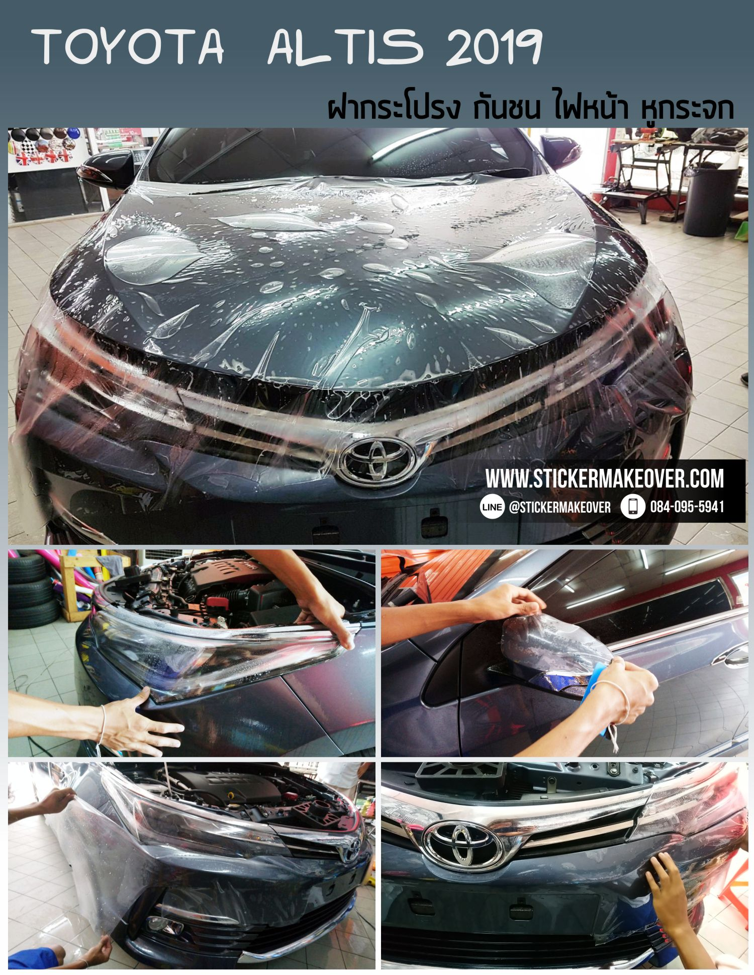 ฟิล์มใสกันรอยรถยนต์ ฟิล์มใสกันสะเก็ดหิน ฟิล์มปกป้องสีรถ paint protection film ppf toyota altis2019
