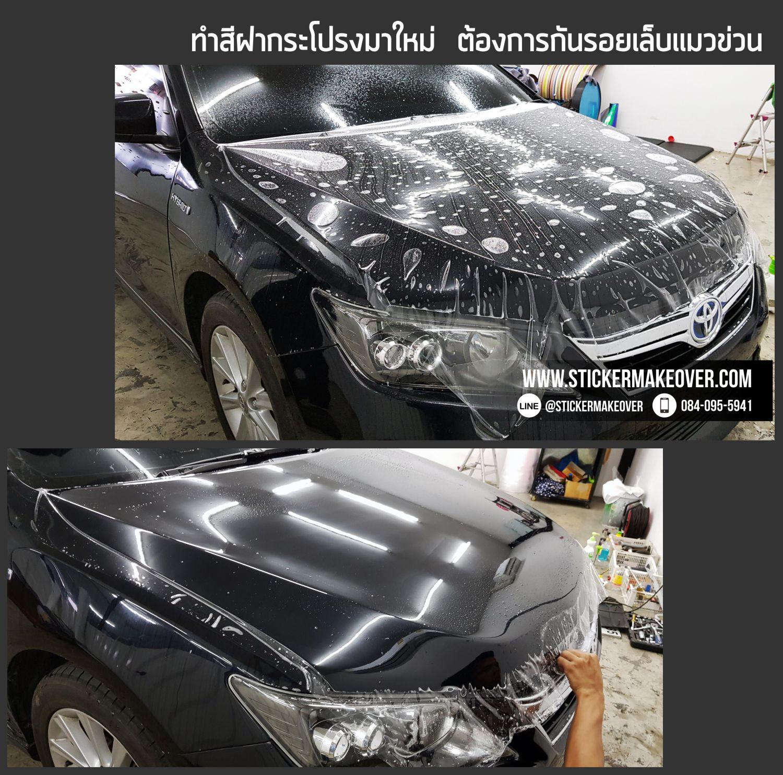ฟิล์มใสกันรอยรถยนต์ ฟิล์มใสกันสะเก็ดหิน ฟิล์มปกป้องสีรถ paint protection film ppf camry