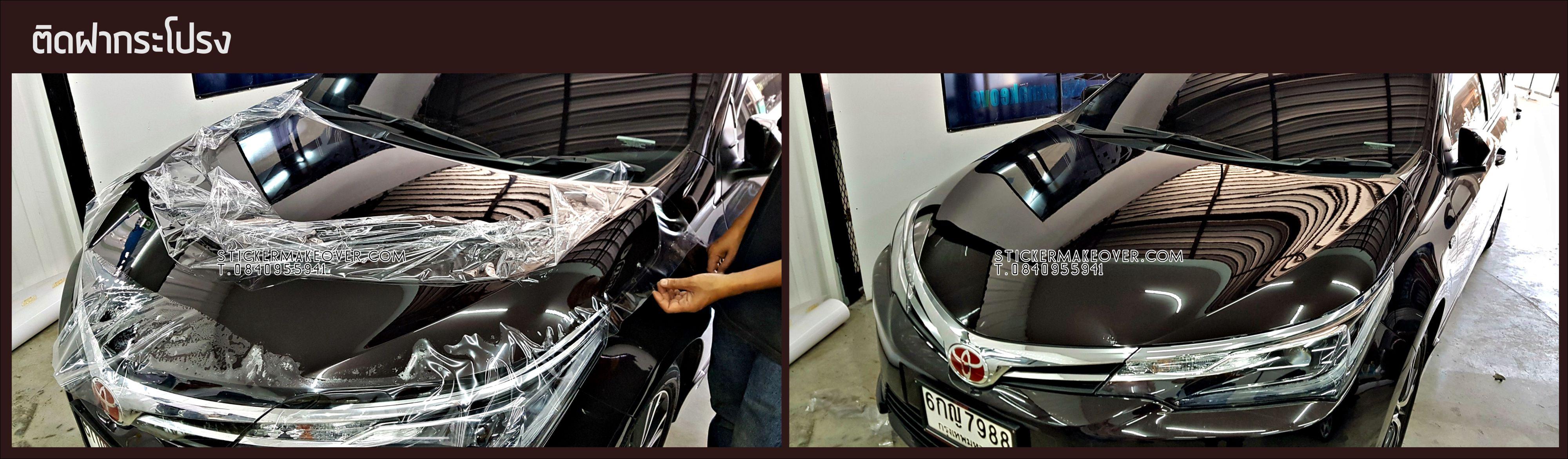 ฟิล์มใสกันสะเก็ดหินpu ฟิล์มใสปกป้องสีรถ ติดฟิล์มกันหินฝากระโปรงcivicFC ติดสติกเกอร์กันหินmazda mirage ฟิล์มใสกันหินทั้งคัน toyota sienta ติดฟิล์มใสกันรอยhonda accord ฟิล์มใสกันสะเก็ดหิน ฟิล์มปกป้องสีรถoraguard ฟิล์มปกป้องสีรถdurashield ฟิล์มกันรอยขีดข่วนรถยนต์ ฟิล์มปกป้องสีรถ paint protection film สติกเกอร์กันรอยเบ้าประตู สติกเกอร์กันสะเก็ดหินหน้ารถ สติกเกอร์ใสติดรถ ฟิล์มกันรอยฟอร์จูนเนอร์  ฟิล์มกันรอยฟอร์ดเรนเจอร์ ford everest ฟิล์มกันรอยparero sport2015