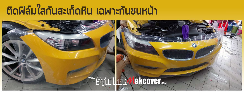 ติดฟิล์มใสกันรอย ฟิล์มใสกันสะเก็ดหิน ฟิล์มปกป้องสีรถoraguard ฟิล์มปกป้องสีรถdurashield ฟิล์มกันรอยขีดข่วนรถยนต์ ฟิล์มปกป้องสีรถ paint protection film สติกเกอร์กันรอยเบ้าประตู สติกเกอร์กันสะเก็ดหินหน้ารถ สติกเกอร์ใสติดรถ ฟิล์มกันรอยฟอร์จูนเนอร์  ฟิล์มกันรอยฟอร์ดเรนเจอร์ ford everest ฟิล์มกันรอยparero sport2015