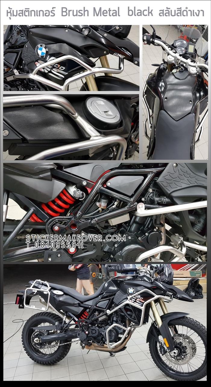 สติกเกอร์BMW F800 หุ้มสติกเกอร์ข้างถัง BMWR1200gs สติกเกอร์ BMW gsa r1200 ติดสติกเกอร์หมวกกันน็อค wrapx100xr sticker bmw triple blackwrapใสกันรอยbigbikr  wrap bigbike  ติดลาย bigbike  หุ้มใสกันรอยbigbike  หุ้มเปลี่ยนสีbigbike  แต่งลายbigbike  สติกเกอร์bigbike  แต่งbigbike  wrap sticker bmw gsa r1200  iconic limited edition wrapเปลี่ยนสีโช้ค ducati  หุ้มเปลี่ยนสีถังtriumph  สติกเกอร์yamaha สติกเกอร์ Kawasaki หุ้มปิ๊ปBMW หุ้มปิ๊ป touratech