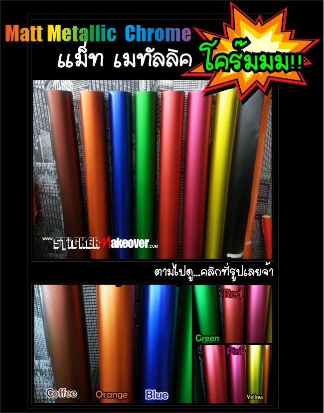 matt metallic chrome sticker สติกเกอร์แม็ทเมทัลลิคโครม สติกเกอร์โครเมี่ยมด้าน สติกเกอรืสีอะโนไดซ์ สติกเกอร์สีเมทัลลิค สติกเกอร์สีมุข  สติกเกอร์โครเมี่ยมด้าน