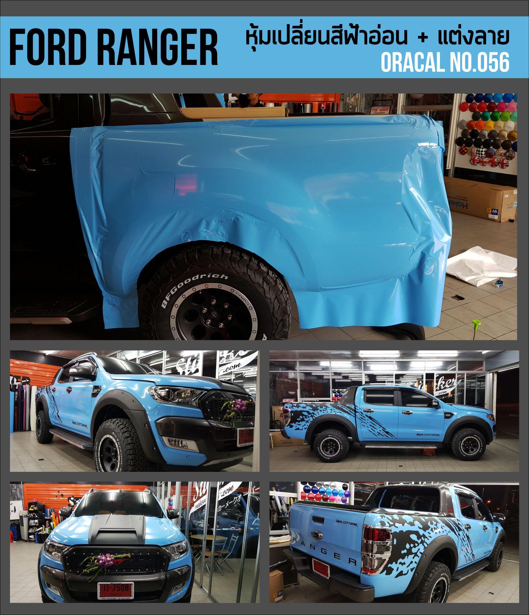 wrap car ฟอร์ดเรนเจอร์สีเหลือง เรนเจอร์เเต่สวย ford rangerเเต่ง หุ้มสติกเกอร์เปลี่ยนสีรถ ทำสีรถด้วยสติกเกอร์ ฟิล์มหุ้มเปลี่ยนสีรถ wrap ford ranger สีเหลือง เปลี่ยนสีรถทั้งคันด้วยสติกเกอร์ wrapเปลี่ยนสีรถ แรพสีรถ