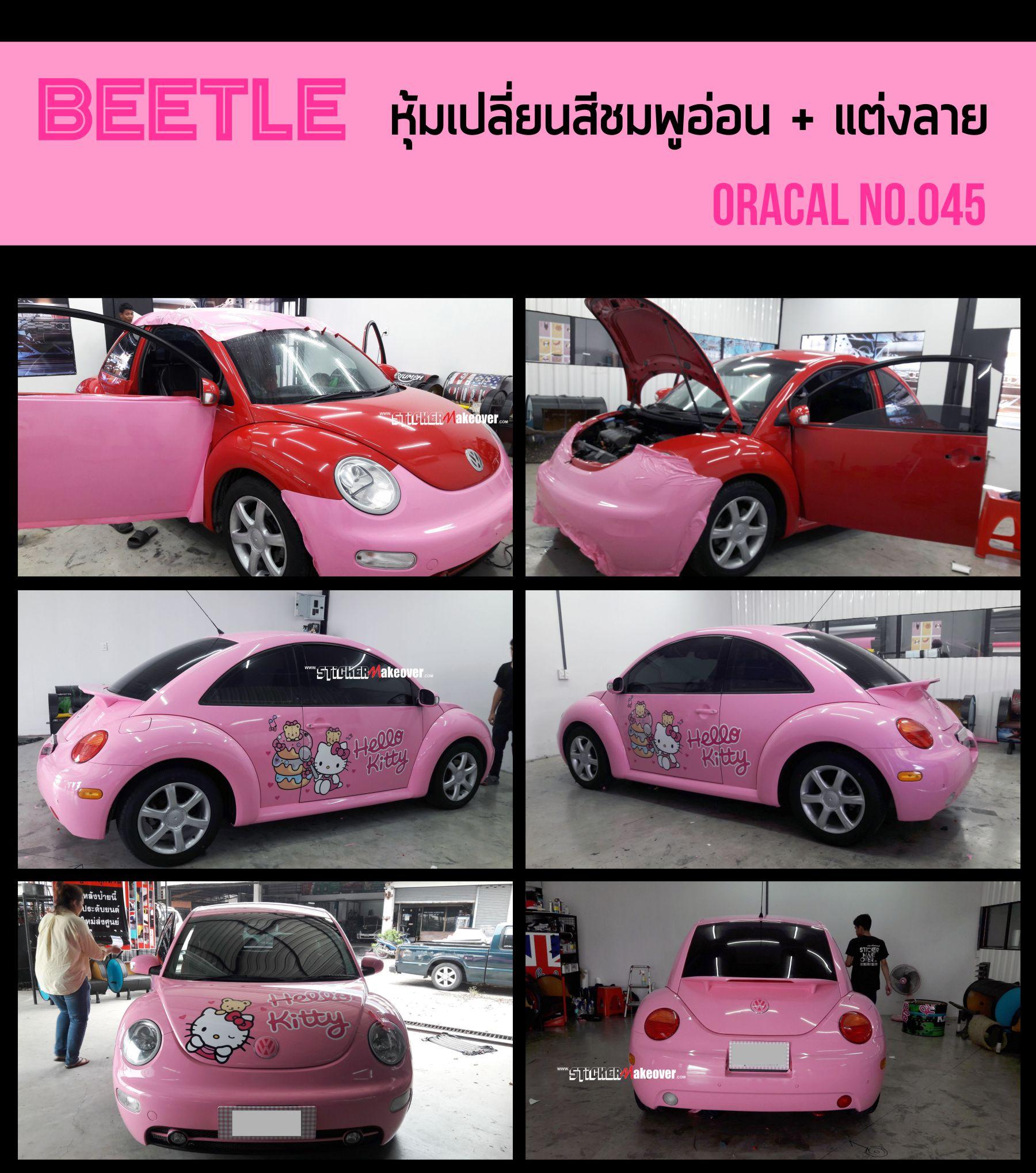 wrap car volk beetle kitty หุ้มสติกเกอร์เปลี่ยนสีรถ ทำสีรถด้วยสติกเกอร์ ฟิล์มหุ้มเปลี่ยนสีรถ wrap honda hrvดำด้าน เปลี่ยนสีรถทั้งคันด้วยสติกเกอร์ wrapเปลี่ยนสีรถ แรพสีรถดำด้าน beetleสีชมพู