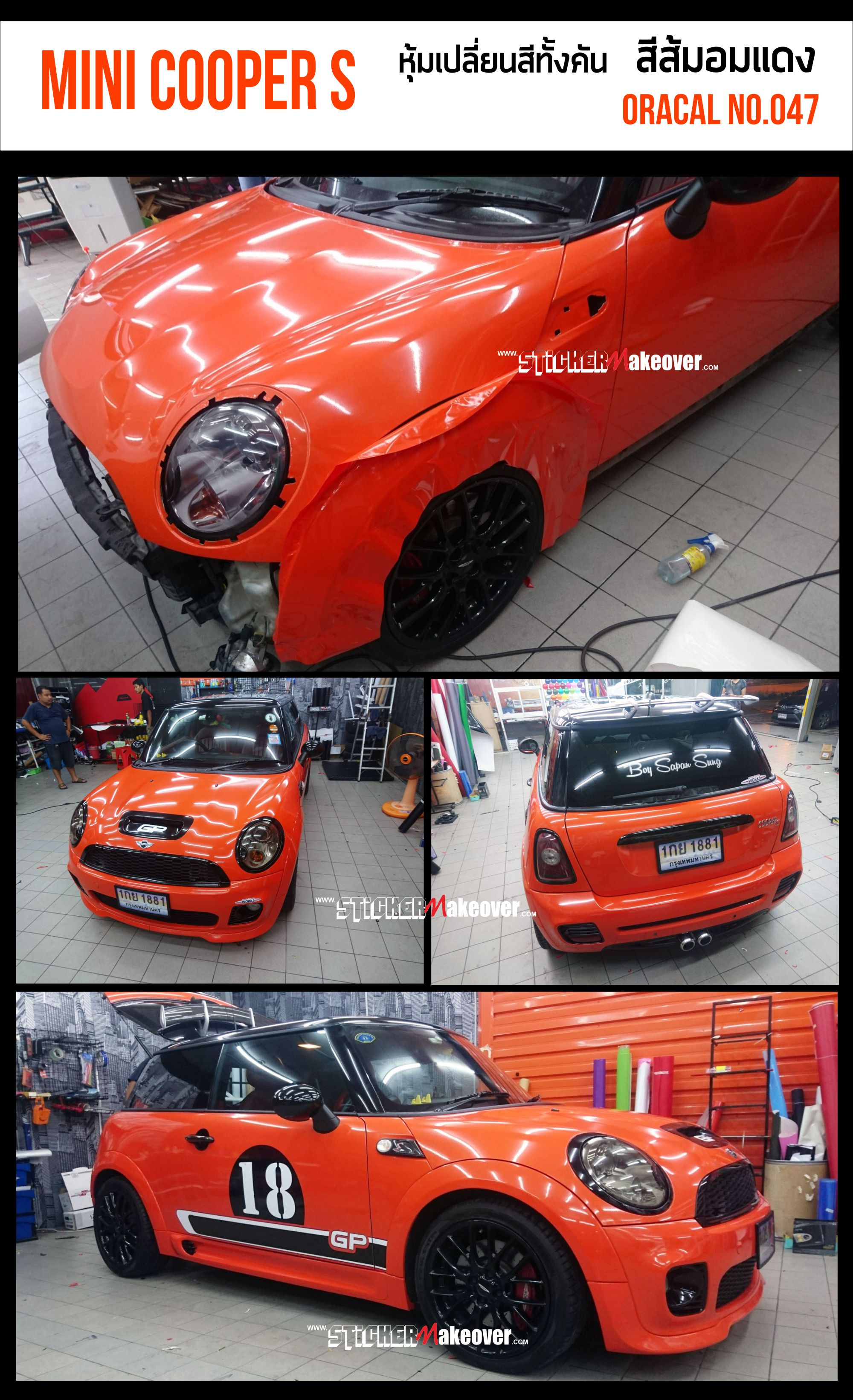 wrap car ฟิล์มหุ้มเปลี่ยนสีรถ wrap mini cooperS สีส้ม เปลี่ยนสีรถทั้งคันด้วยสติกเกอร์ wrapเปลี่ยนสีรถมินิ คูเปอร์ มินิเเต่งสวย เปลี่ยนสีมินิคูเปอร์