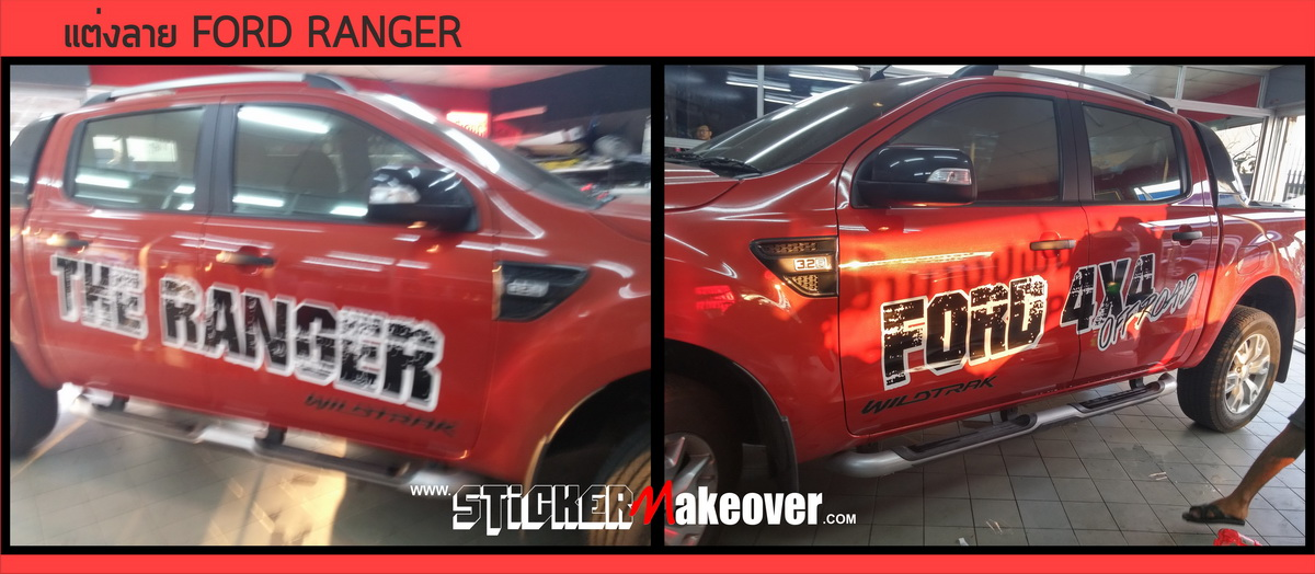 แต่งลายรถ ford ranger หุ้มกันชนหน้า ford ranger หุ้มกระจังหน้า ford ranger ติดสติกเกอร์ford ranger แบบ wild track กันชนดำ ford ranger กระจังแต่ง ford ranger ติดสติกเกอร์รถ ford rangerลายโคลน ลายf150