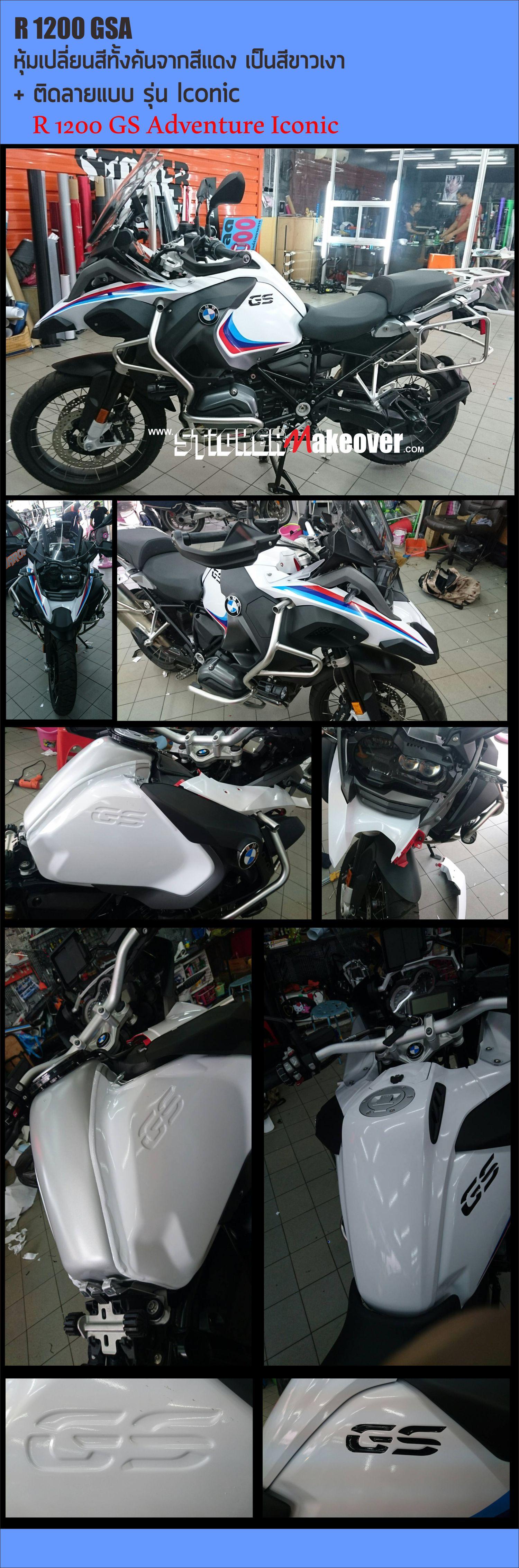 สติกเกอร์ BMW gsa r1200 wrap bigbike  ติดลาย bigbike  หุ้มใสกันรอยbigbike  หุ้มเปลี่ยนสีbigbike  แต่งลายbigbike  สติกเกอร์bigbike  แต่งbigbike  wrap sticker bmw gsa r1200  iconic limited edition wrapเปลี่ยนสีโช้ค dacati