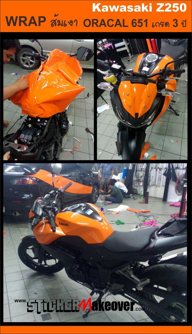 สติกเกอร์ kawasaki z250 wrap bigbike  ติดลาย bigbike  หุ้มใสกันรอยbigbike  หุ้มเปลี่ยนสีbigbike  แต่งลายbigbike  สติกเกอร์bigbike  แต่งbigbike