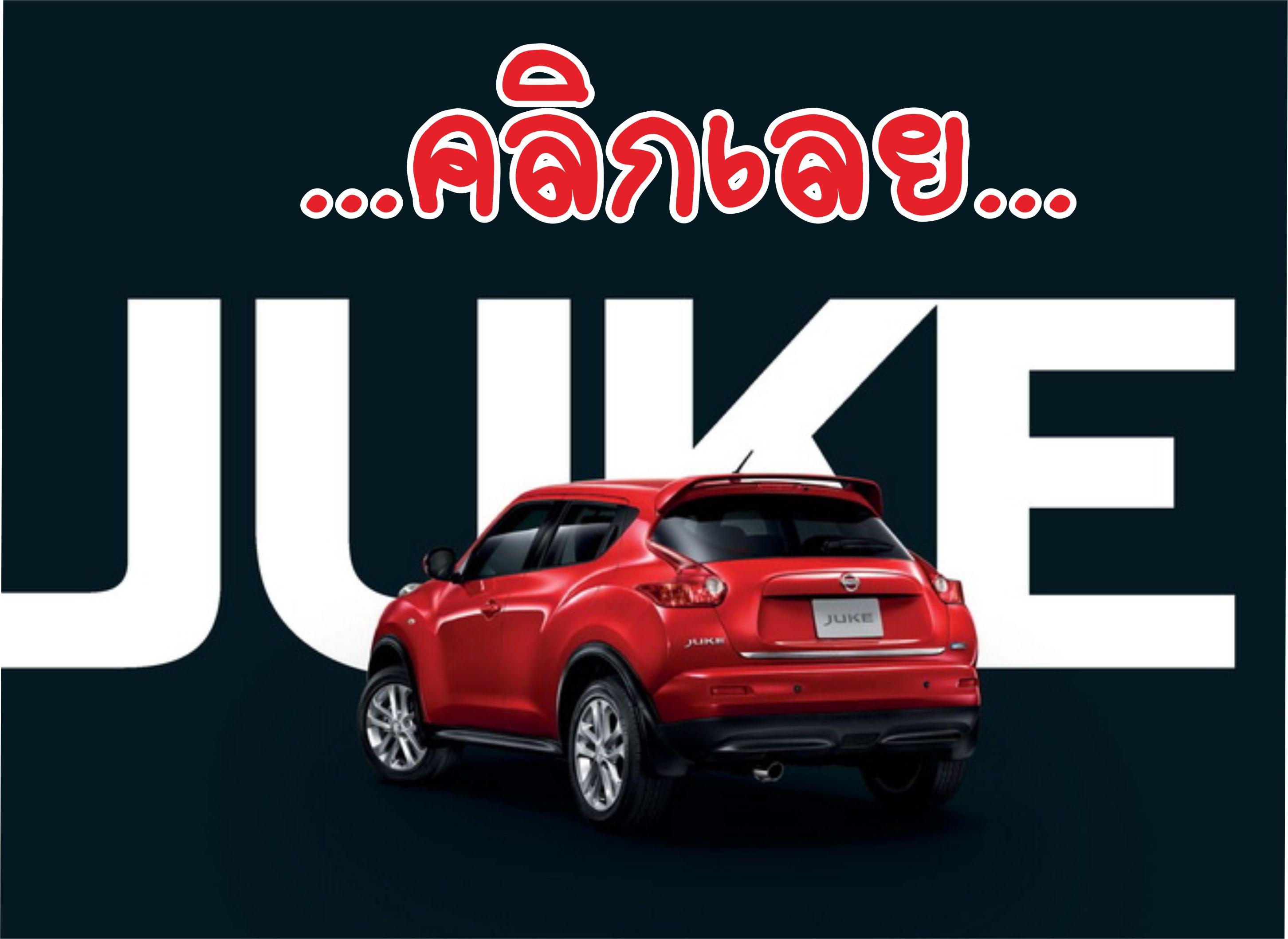 nissan juke แต่งลายนิสสัน juke ติดสติกเกอร์ nissan juke  sticker nissan juke  ลายnismo nissan juke สตืกเกอร์ติดข้างรถ JUKE หูกระจกแดง nissan juke nissan juke แต่งสวย ลาย nissan juke joint edition