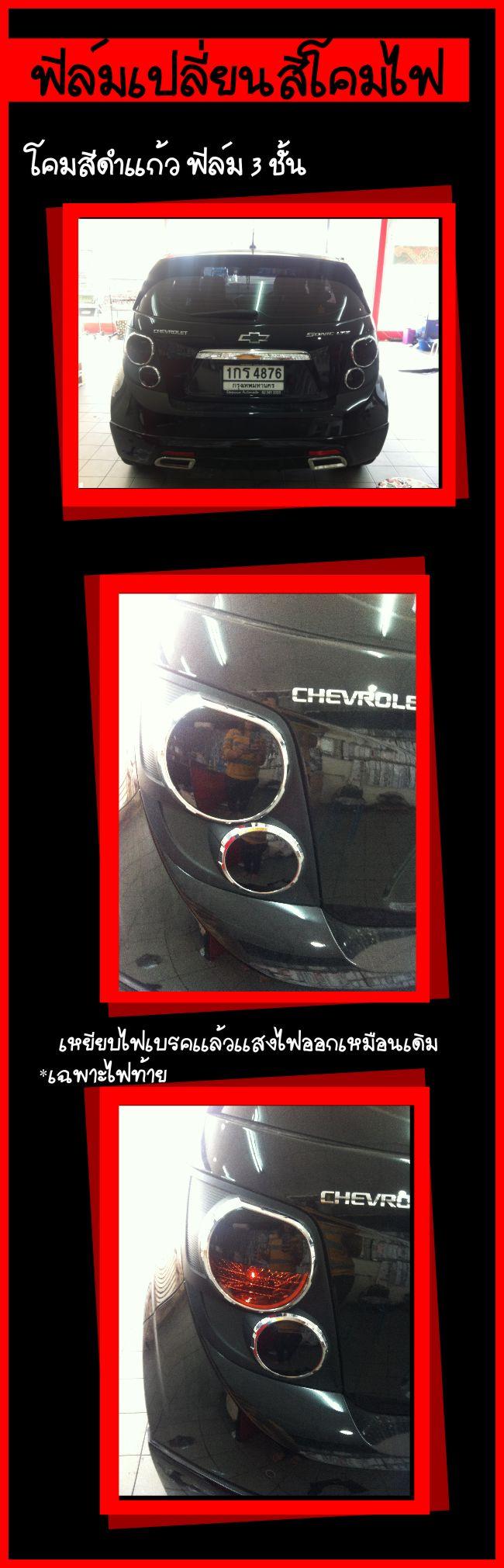 สติกเกอร์ใสติดไฟ ฟิล์มติดไฟหน้า ฟิล์มโคมดำ สติกเกอร์รถ แต่งลายรถ สติกเกอร์สวิฟ หลังคาแก้ว เคฟล่า sticker swift ฟิล์มใสกันรอย แต่งสวิฟ โคมดำส