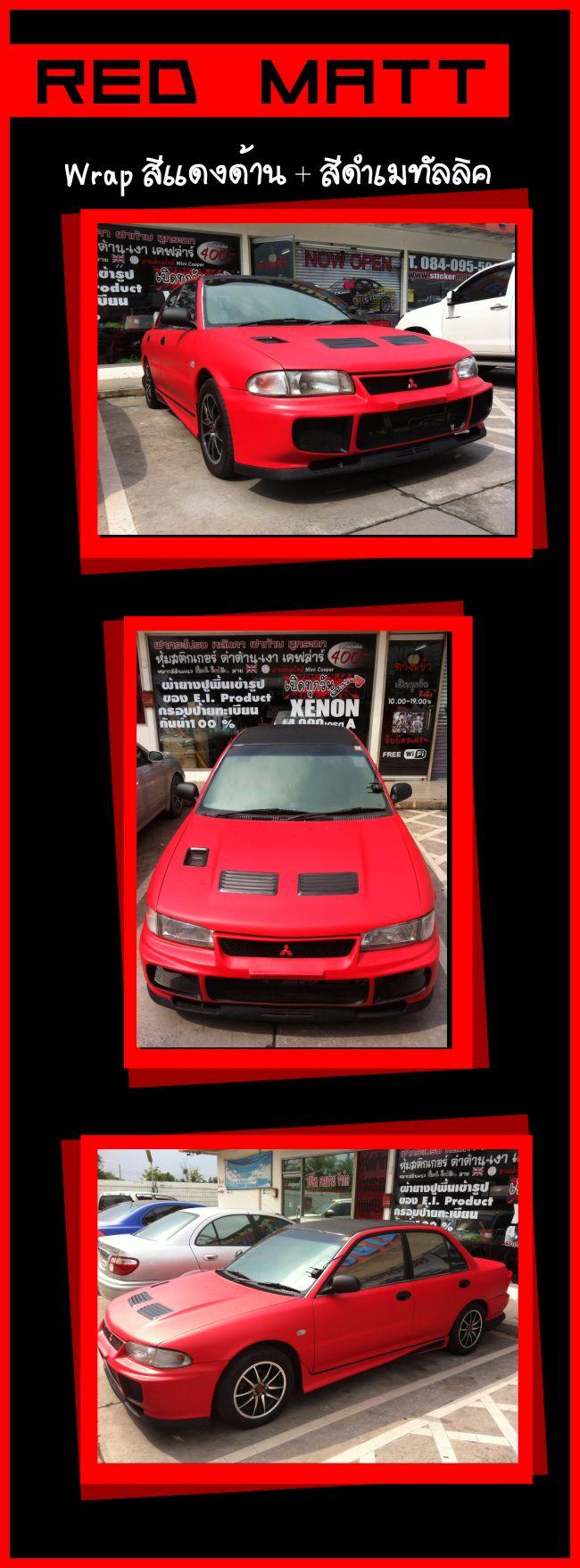 wrap car ฟิล์มหุ้มเปลี่ยนสีรถ เปลี่ยนสีรถทั้งคันด้วยสติกเกอร์ wrapเปลี่ยนสีรถ เปลี่ยนสีรถดำด้าน สติกเกอร์เปลี่ยนสีรถแดงด้าน