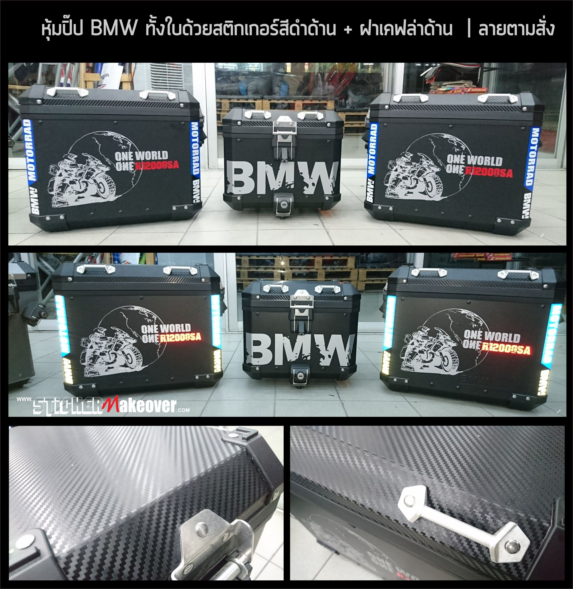 หุ้มสติกเกอร์ข้างถัง BMWR1200gs สติกเกอร์ BMW gsa r1200 ติดสติกเกอร์หมวกกันน็อค wrapx100xr sticker bmw triple blackwrapใสกันรอยbigbikr  wrap bigbike  ติดลาย bigbike  หุ้มใสกันรอยbigbike  หุ้มเปลี่ยนสีbigbike  แต่งลายbigbike  สติกเกอร์bigbike  แต่งbigbike  wrap sticker bmw gsa r1200  iconic limited edition wrapเปลี่ยนสีโช้ค ducati  หุ้มเปลี่ยนสีถังtriumph  สติกเกอร์yamaha สติกเกอร์ Kawasaki หุ้มปิ๊ปBMW หุ้มปิ๊ป touratech