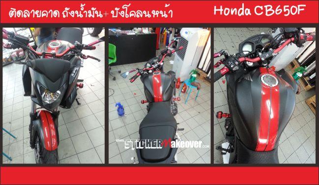สติกเกอร์ honda cb650F wrap bigbike  ติดลาย bigbike  หุ้มใสกันรอยbigbike  หุ้มเปลี่ยนสีbigbike  แต่งลายbigbike  สติกเกอร์bigbike  แต่งbigbike