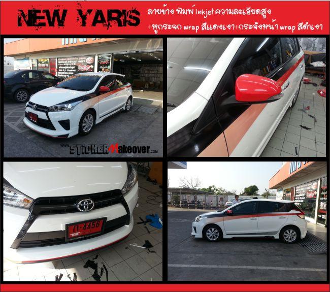 ลายรถ  new yaris ตัดสติกเกอร์  new yaris  ลายสติกเกอร์ข้างรถ new yaris สติกเกอร์ติด new yaris สติกเกอร์ new yaris