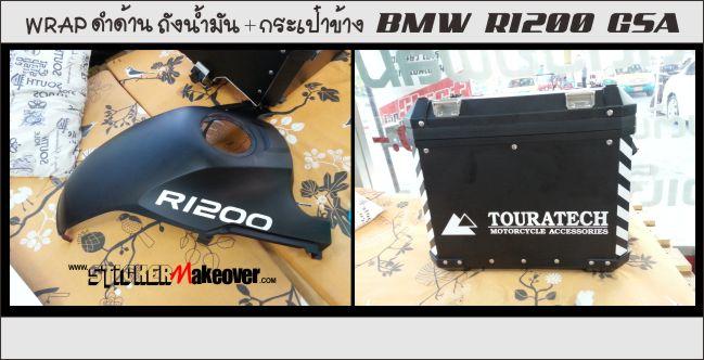 สติกเกอร์ BMW R1200 bigbike  ติดลาย bigbike  หุ้มใสกันรอยbigbike  หุ้มเปลี่ยนสีbigbike  แต่งลายbigbike  สติกเกอร์bigbike  แต่งbigbike