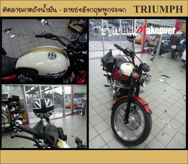 สติกเกอร์ triumph bigbike  ติดลาย bigbike  หุ้มใสกันรอยbigbike  หุ้มเปลี่ยนสีbigbike  แต่งลายbigbike  สติกเกอร์bigbike  แต่งbigbike