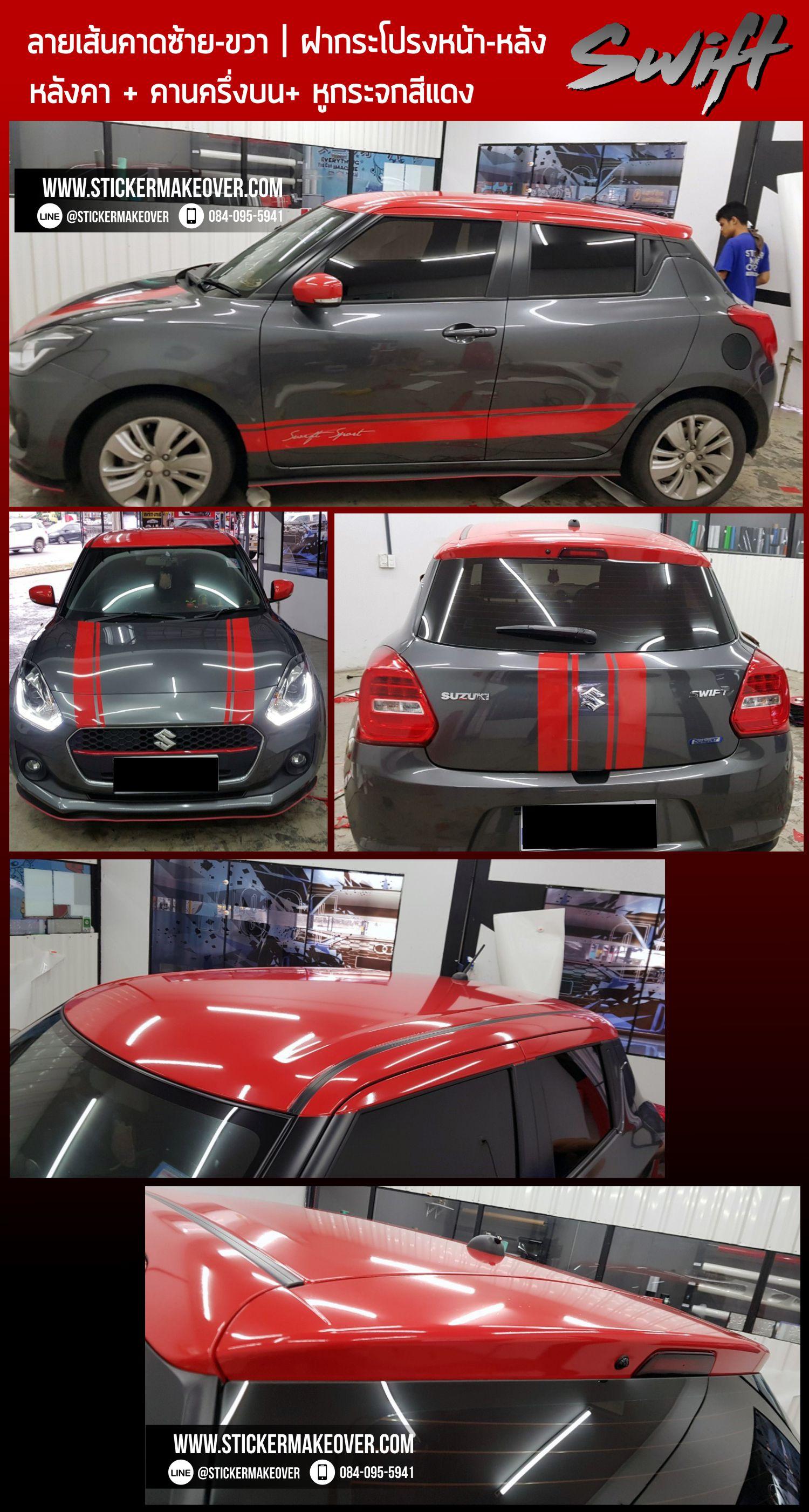 แต่งลายรถสติกเกอร์ Suzuki swift ซูซูกิสวิฟ   สวิฟแต่งสวย สติกเกอร์หลังคา Suzuki swift ซูซูกิสวิฟ   หุ้มหูกระจก Suzuki swift ซูซูกิสวิฟ หุ้มหูกระจกธงอังกฤษ Suzuki swift ซูซูกิสวิฟ  ลายหุ้มหูกระจก Suzuki swift ซูซูกิสวิฟ แต่งลายรถนนทบุรี สติกเกอร์ติดรถลายการ์ตูน  หลังคาธงอังกฤษ หูกระจกธงอังกฤษ หุ้มสติกเกอร์เปลี่ยนสีรถ หุ้มหูกระจก Suzuki swift ซูซูกิสวิฟ แต่งลายรถนนทบุรี  ร้านสติกเกอร์แถวนนทบุรี