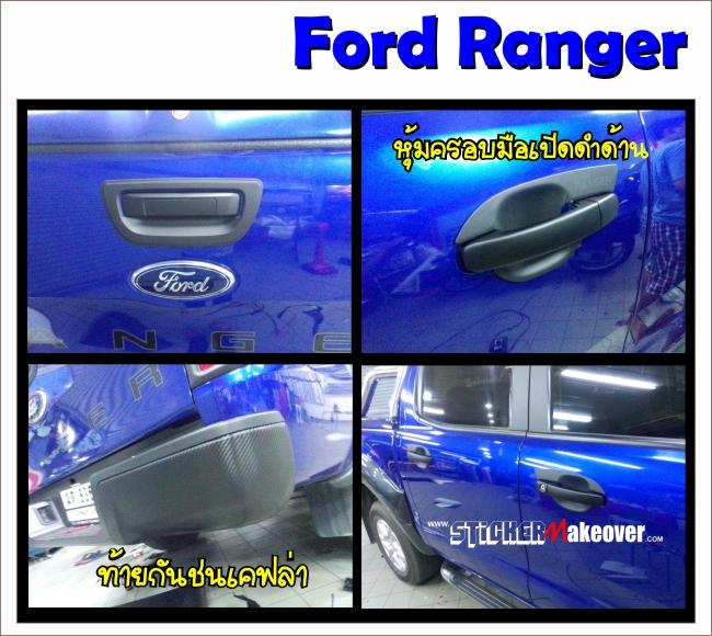 แต่งลายรถ ford ranger หุ้มกันชนหน้า ford ranger หุ้มกระจังหน้า ford ranger ติดสติกเกอร์ford ranger แบบ wild track กันชนดำ ford ranger กระจังแต่ง ford ranger ติดสติกเกอร์รถ ford ranger