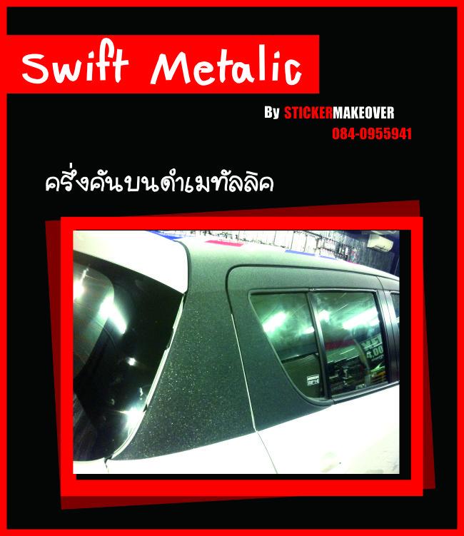 swift สติกเกอร์รถ แต่งลายรถ สติกเกอร์สวิฟ หลังคาแก้ว เคฟล่า sticker swift ฟิล์มใสกันรอย แต่งสวิฟ แต่ง swift