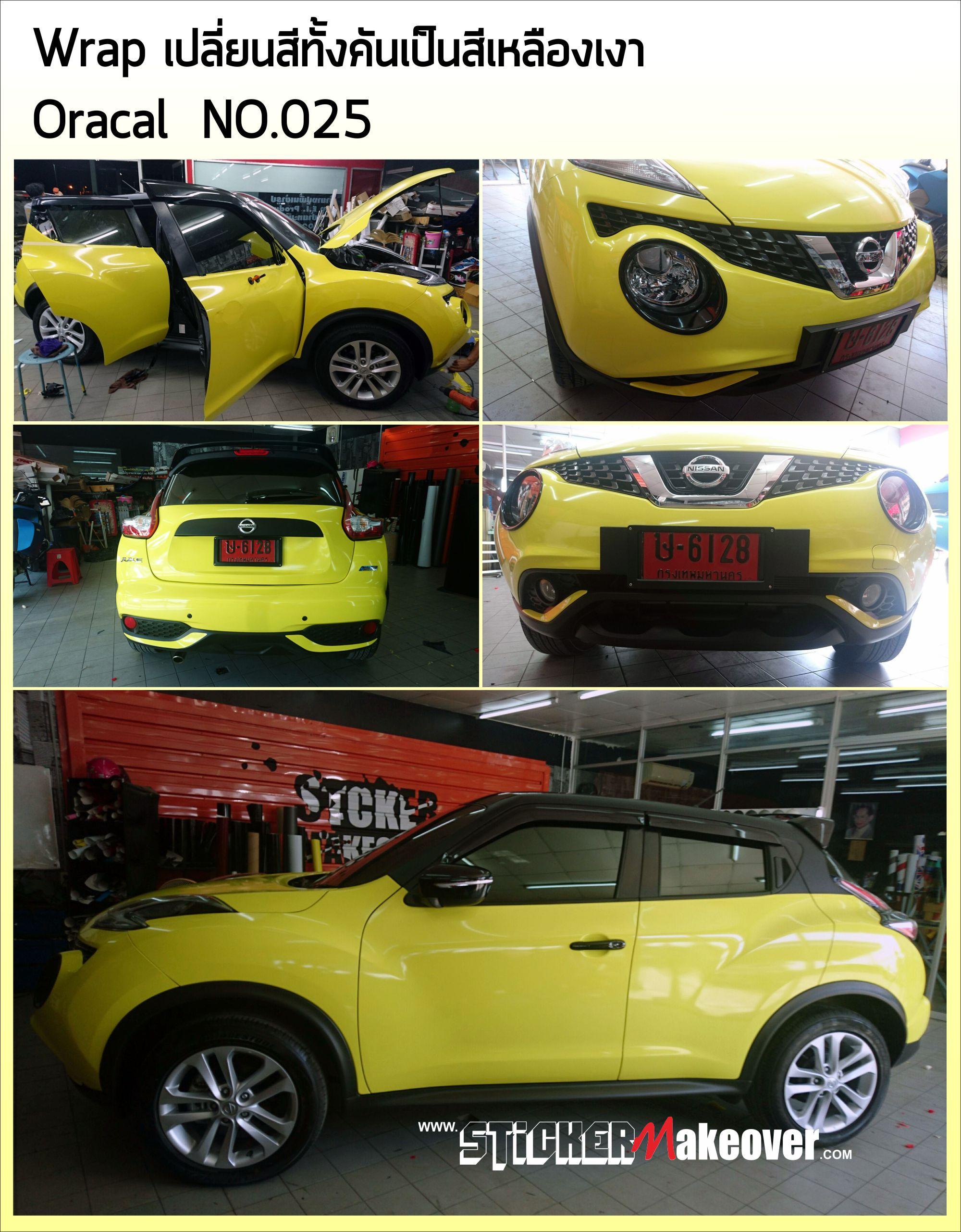 wrap car ฟิล์มหุ้มเปลี่ยนสีรถ wrap Nissan juke สีเหลือง เปลี่ยนสีรถทั้งคันด้วยสติกเกอร์ wrapเปลี่ยนสีรถ
