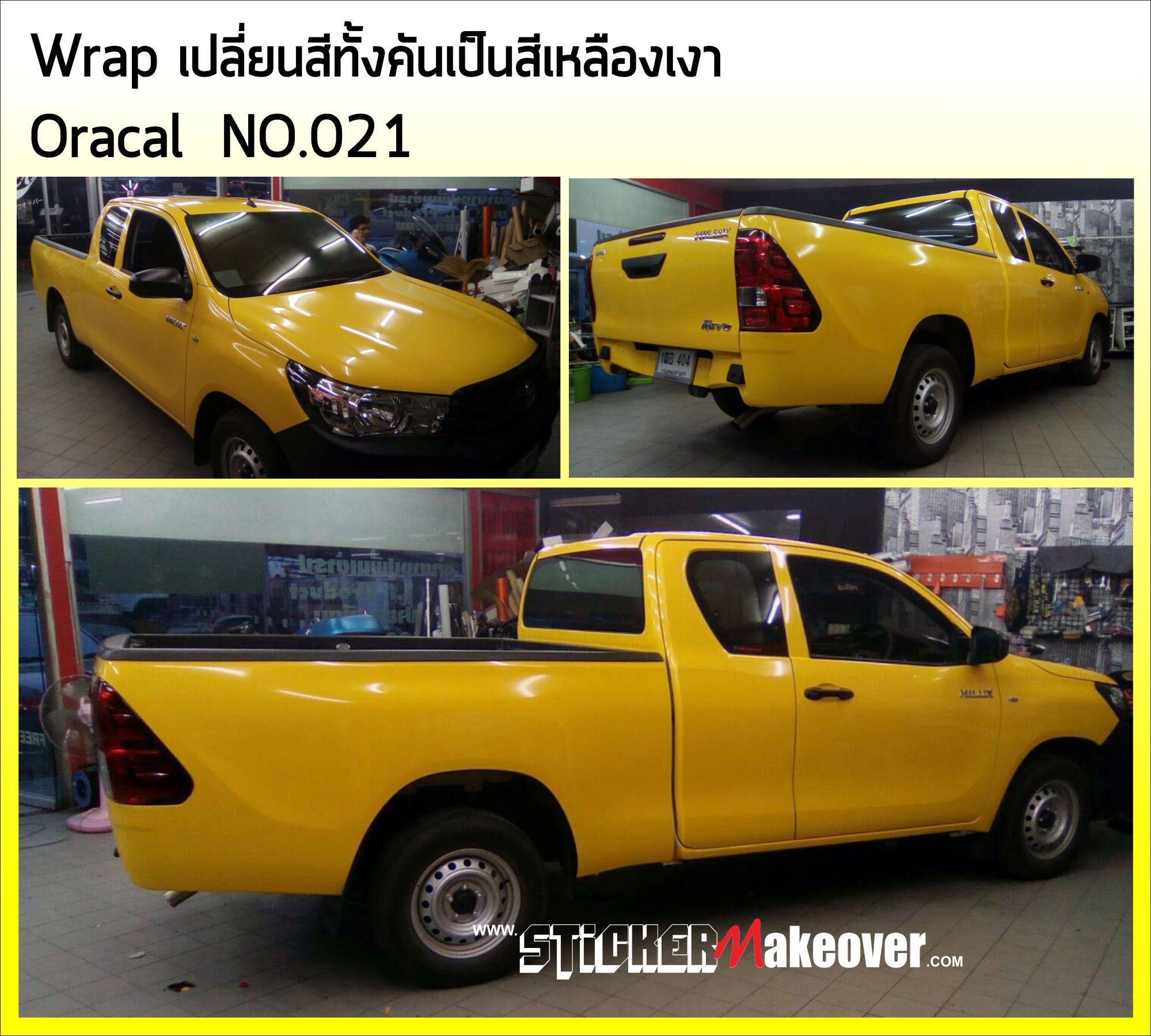 wrap car ฟิล์มหุ้มเปลี่ยนสีรถ wrap toyota REVO สีเหลือง เปลี่ยนสีรถทั้งคันด้วยสติกเกอร์ wrapเปลี่ยนสีรถ