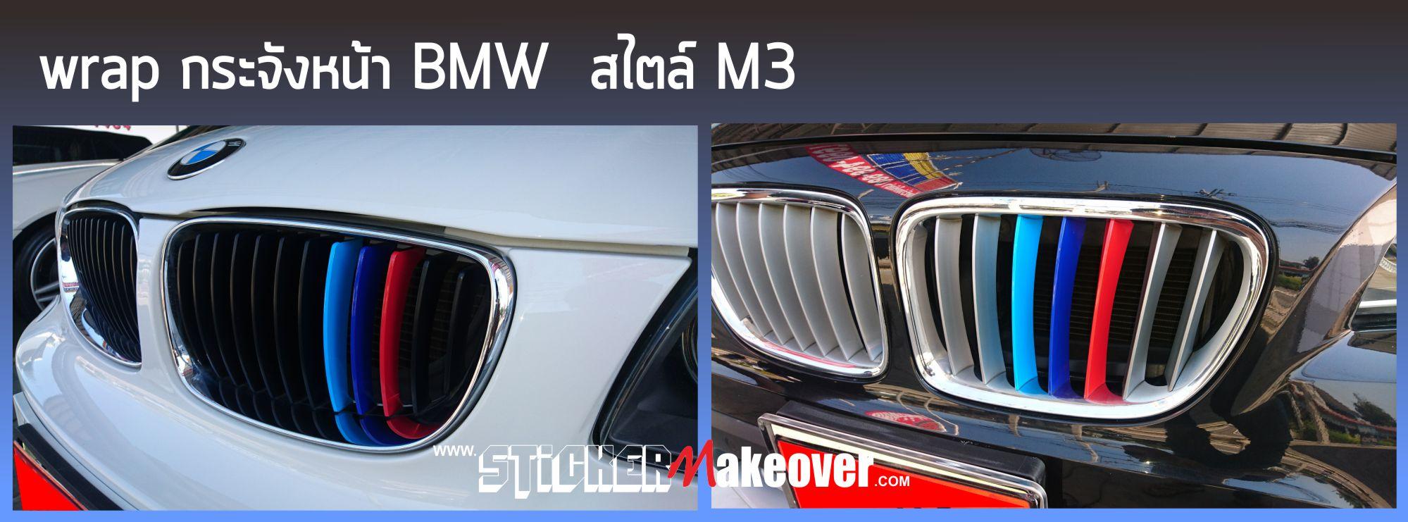 หุ้มกรจังหน้า BMW m3 เคฟล่า6d ติดสติกเกอเคฟล่าเงา  ร์เคฟล่า หุ้มเคฟล่าภายในรถ ติดสติกเกอร์ในรถ kevlar หุ้มสติกเกอร์เคฟล่า3M  ติดเคฟล่าคอนโซล