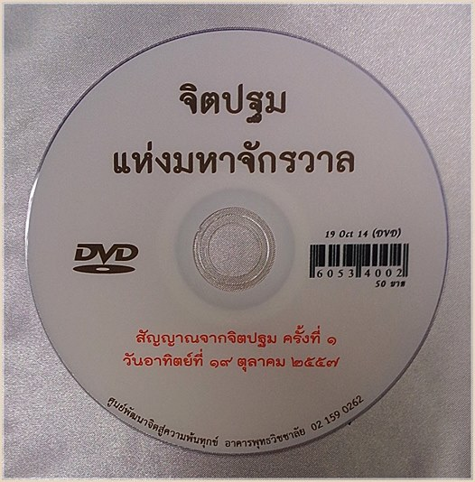 DVD จิตปฐม ฅนธรรมดา