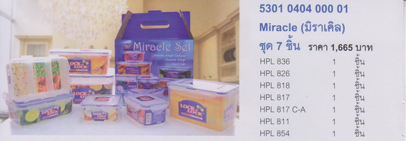 Miracle (มิราเคิล) ชุด 7 ชิ้น