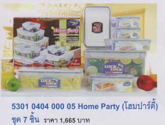 Home Party (โฮมปาร์ตี้) ชุด7 ชิ้น