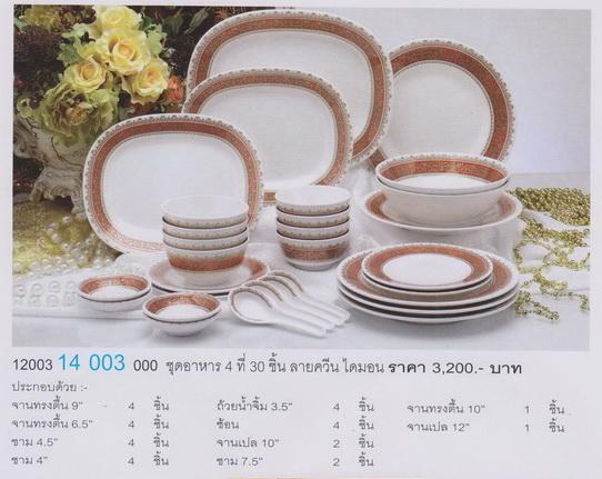 ชุดอาหาร 4 ที่ 30 ชิ้น ลายควีน ไดมอน