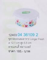 ชุดกล่องถนอมอาหาร Longer Fresh        12.1 cm สูง 5.5 cm  ลายแคนดี้ ฟลาวเวอร์