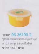 ชุดกล่องถนอมอาหาร Longer Fresh        12.1 cm สูง 5.5 cm  สีเหลือง