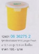ชุดกล่องถนอมอาหาร Longer Fresh        12.1 cm สูง 12.8 cm  สีเหลือง