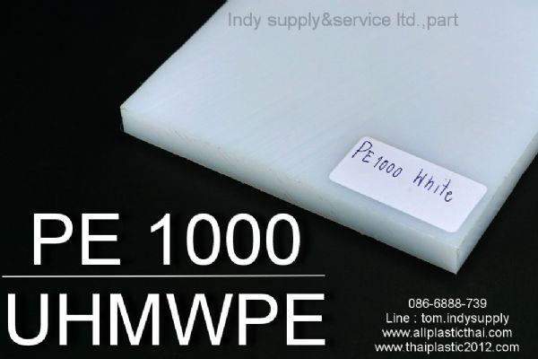 พีอี 1000 ชนิดแผ่น / PE1000