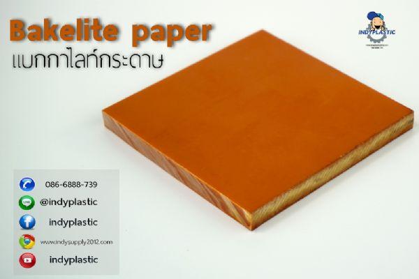 เบกาไลท์ กระดาษ ชนิดแผ่น